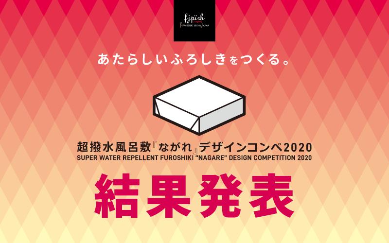 超撥水風呂敷『ながれ』デザインコンペ2020 結果発表